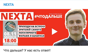 Belarusians - About NEXTA's Meeting: It's Time To Gather, People! Weather Will Be Fine