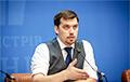 Прэм'ер-міністр Украіны: Рост ВУП на 40% за 5 гадоў - абсалютна рэальны вынік