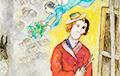 Sotheby's и Christie's за три дня продали работ Шагала на $15,9 миллионов