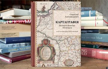 Рыхтуецца першае беларускае выданьне бэстсэлера пра мапы ВКЛ