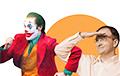 Джокер в цирке