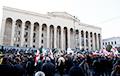 ЕС и США поддержали протестующих в Грузии