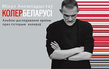 «Колер Беларусі» Михаила Анемподистова перевоплотят на сцене Купаловского театра