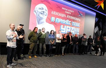 В Минске начинается прокат фильма об Александре Куллинковиче