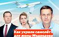 Навальный рассказал, как украли самолет для жены Медведева