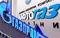 «Нафтогаз» готов получать газом $3 миллиарда долга от «Газпрома»