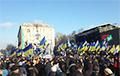 На Майдане в Киеве проходит акция «Красные линии для Зеленского»: онлайн-трансляция