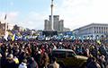 Путин будет в суде: эксклюзивные фото митинга на Майдане в Киеве
