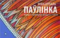 «Павлинку» Янки Купалы признали нематериальной ценностью