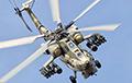 На юге России разбился военный вертолет Ми-28