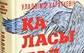 «Каласы пад сярпом тваім» Короткевича — самая популярная книга 2019 года