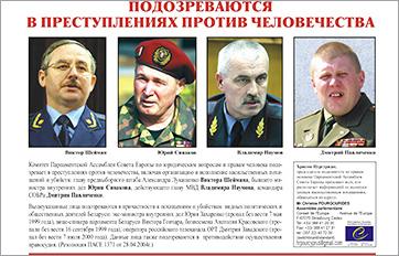 Наталья Радина: Санкции с подозреваемых в похищениях и убийствах в Беларуси не снимались