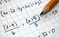 Четыре уравнения, изменившие наши представления о мире