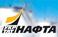 «Укртатнафта» просит Зеленского не допустить импорт нефтепродуктов из Беларуси
