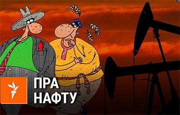 Саўка ды Грышка: Няўжо меркаваў ты, што вечна ў нас будзе дармовая нафта?