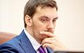 Офис президента Украины отреагировал на заявление Гончарука об отставке