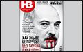 Lukashenka's Killing Start