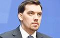 «Мы единая команда»: украинские министры поддержали Гончарука