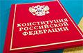 Што стане з Канстытуцыяй РФ пасля прапаноў Пуціна