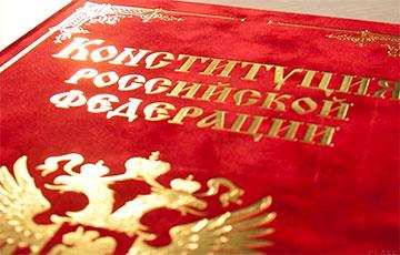 В новую конституцию РФ предложили включить положение о присоединении Беларуси и Украины