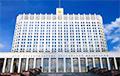 Новый состав правительства РФ: полный список