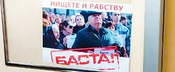 "Photo Fact: ""Basta"" Stickers Appeared In Minsk Metro"