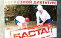 Фотофакт: В Бресте появились наклейки «Колхозной диктатуре - баста!»