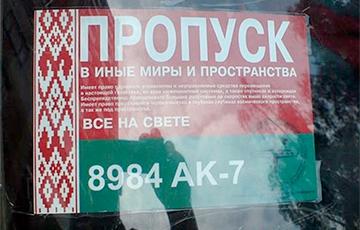 «Пропуск у іншыя сусветы»: у Беларусі знайшлі аўтамабіль з незвычайнай шыльдай