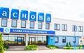 Шклоўскі завод газетнай паперы скардзіцца, што яго «падманулі еўрапейцы»