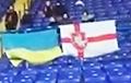 Видеофакт: Украинские фанаты скандируют «Жыве Беларусь!»