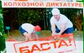 Фотофакт: В Светлогорске сказали «Баста!» колхозной диктатуре