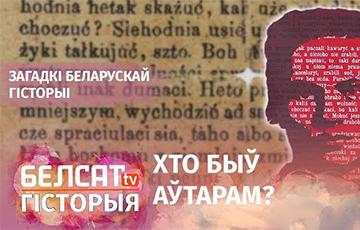 Што было ў чарнавіку «Мужыцкай праўды», які не дайшоў да друку?