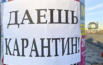 Белорусы - замминистрам здравоохранения: Нужен карантин, хватит врать!