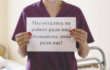 Дактары РНПЦ «Маці і дзіця»: Будзьце дома дзеля нас!