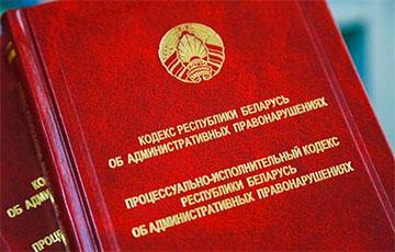 Стало известно, какие изменения хотят внести в административный кодекс Беларуси