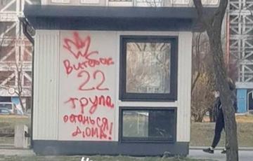 «22 трупа, останься дома!»