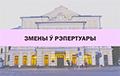 Купалаўскі тэатр абвясціў пра адмену спектакляў