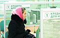 Беларусам стала цяжэй атрымаць крэдыты