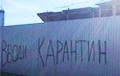 В Минске призвали власти ввести карантин