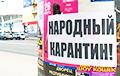 Лидеры оппозиции призывают продолжить Народный карантин до конца мая