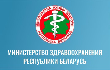 Ministry of Health Version: 33 371 Cases of Coronavirus Infection in Belarus