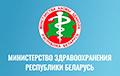 Міністэрства аховы здароўя налічыла 46 868 выпадкаў заражэння каранавірусам у Беларусі