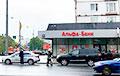 В офисе «Альфа-банка» в Москве мужчина захватил заложников