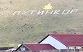 Назву Забайкальскага пасёлка перарабілі ў «Пуцінвор»