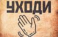 Видеофакт: Жители Слуцка скандируют «Лукашенко, уходи!»