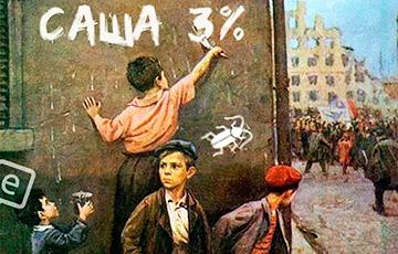 Белорусы напомнили «Саше 3%» о его настоящем рейтинге