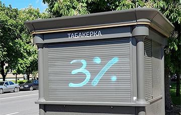 На «Табакерках» з'явіліся надпісы «Стоп прусак!» і «3%»