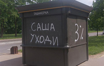Белорусы «увольняют» Сашу 3% по всей стране