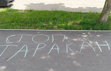 Фотофакт: Вся Беларусь гонит «Сашу 3%»