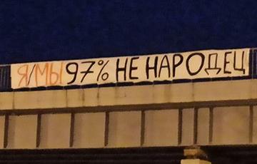 Фотофакт: Неизвестные партизаны передали привет «Саше три процента»